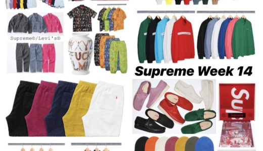 【Supreme】2018年5月26日発売予定 week14 supreme levi's champion 情報