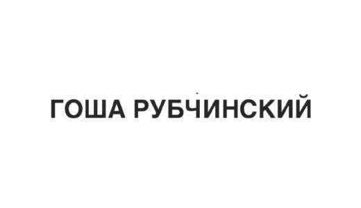 【2018年人気ブランド】Gosha Rubchinskiy(ゴーシャ ラブチンスキー)【流行ブランド紹介】