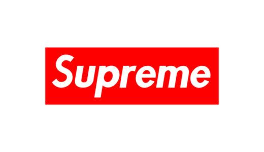 【2018年人気ファッションブランド】Supreme(シュプリーム)
