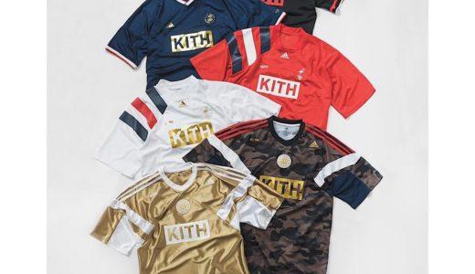 【KITH × adidas 】6月29日〜30日発売予定 FOOTBALLコラボ