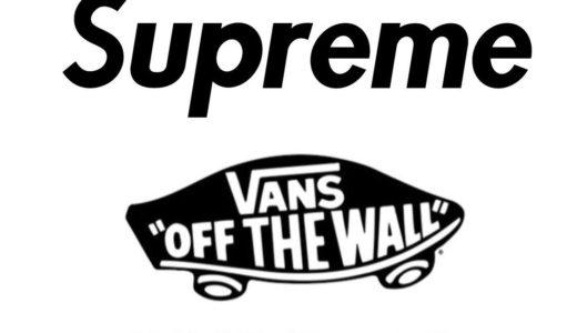 【噂】【Supreme 】VANSとのコラボが今週リリースか!?