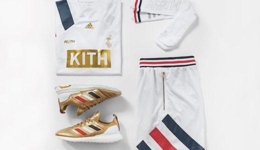 【KITH】adidasとの最新コラボをロニーフィーグがTwitterで発表!