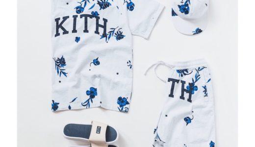 【KITH】7月21日AM0:00発売予定 2018年サマーコレクション