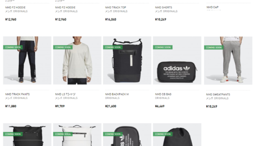 【adidas】7月26日AM10:00発売予定 NMD 最新アパレルコレクションが発売。