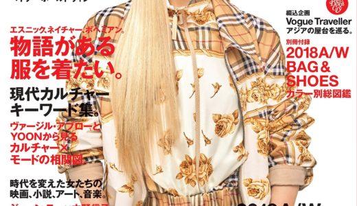 【Girls Don't Cry】7月27日(金)発売のVOGUE9月号に特製ステッカーが付属