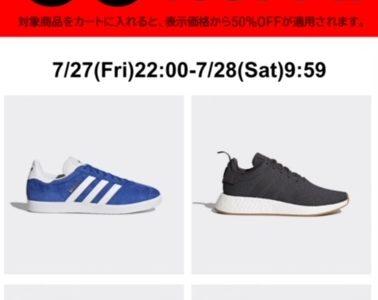 【adidasオンライン限定】本日22時より、対象商品がさらに50%OFF!