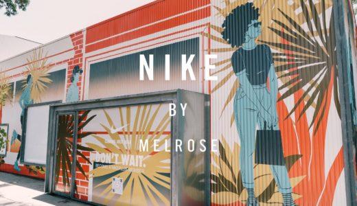 """【LA】ナイキの新コンセプトストア""""Nike by Melrose""""に行ってきた【LIVE】"""