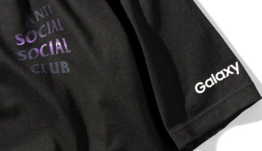 【ASSC】アンチソーシャルソーシャルクラブとSAMSUNG GALAXYのコラボTが公開