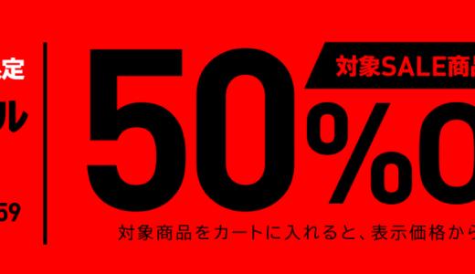 【adidas】オンラインストアにて対象商品が50%OFFの日替わりセールが開催中