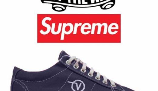 新画像追加【Supreme × VANS】2018FW WEEK2にコラボSID PRO発売か