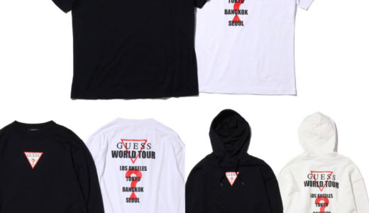 """【GUESS × atmos】8月22日(水)AM0:00発売予定 """"World Tour Collection"""""""