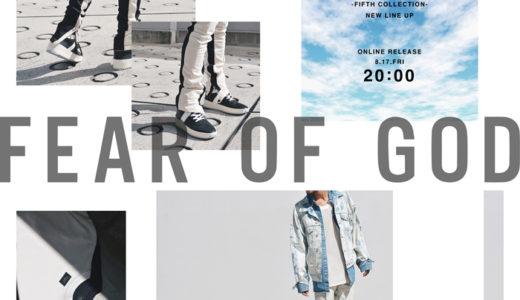 "【FEAR OF GOD】8月17日(金)20:00 NUBIANオンラインストアにて発売予定""FIFTH COLLECTION"""