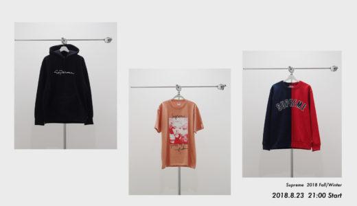 8月23日(木)21時〜 UG.SHAFTオンラインにてSupreme 2018FW WEEK1のアイテムが発売予定