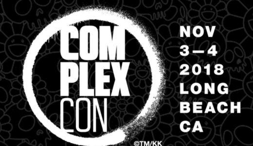 """2018年11月3日〜開催!世界最大のスニーカーフェス""""ConplexCon""""(コンプレックスコン)とは"""