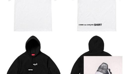 ※AF1の着用画像を追加【Supreme × CDG × NIKE】トリプルコラボが今期2018FWにて発売予定か