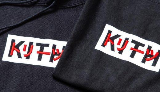 ※発売日が決定【KITH】KITH TREATS TOKYO オープン1周年記念のカプセルコレクションが近日発売予定