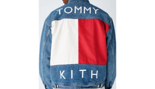 【KITH × Tommy Hilfiger】2018秋冬最新コレクションのルックブックが解禁