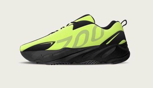 【adidas】未確認モデルYEEZY BOOST 700 VXのヴィジュアルをキャッチ