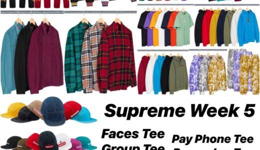 【Supreme】9月22日(土)発売予定 WEEK5 全商品一覧 価格など
