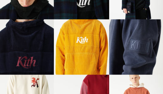 【KITH】9月29日(土)AM0:00発売予定  2018秋コレクション アイテム一覧