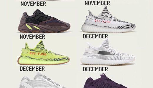 【adidas】2018年秋冬から2019年にかけて発売予定のYEEZYシリーズをまとめてチェック