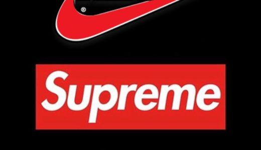 【Supreme ×  NIKE】2018FW WEEK6にてナイキコラボが発売予定か