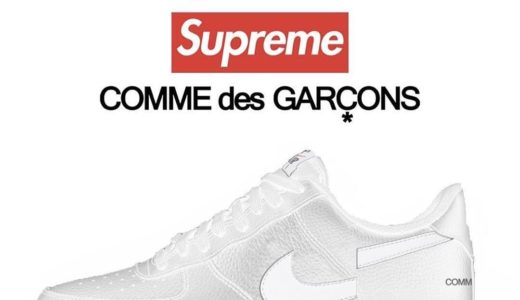 【Supreme × COMME des GARÇONS】コラボAIR FORCE 1の新色がリーク