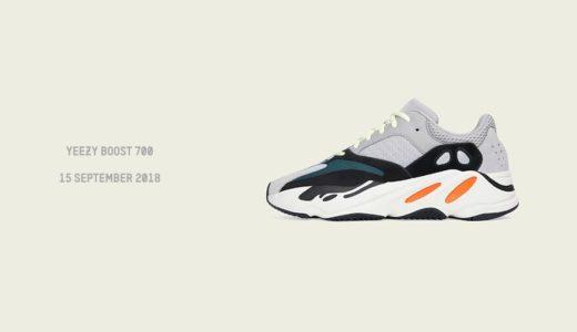 直リンクあり【adidas】9月15日(土)リストック予定 YEEZY BOOST 700