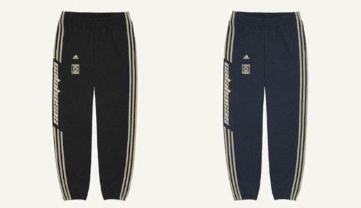【adidas】10月13日(土)発売予定 YEEZY CALABASAS 新作トラックパンツ