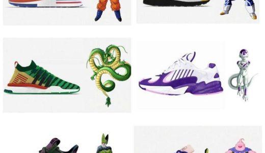 【adidas × DRAGON BALL Z】ドラゴンボールコラボが2018年秋頃から発売予定