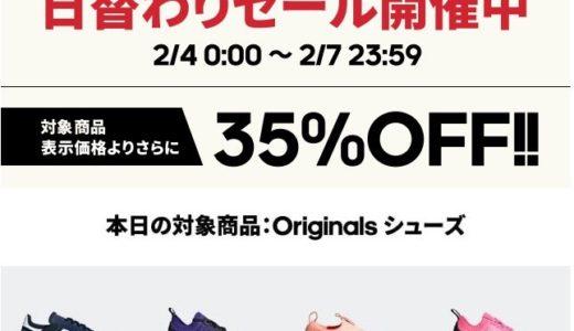 【adidas】2/4〜2/7 公式オンラインにて35%OFFの日替わりセールが開催