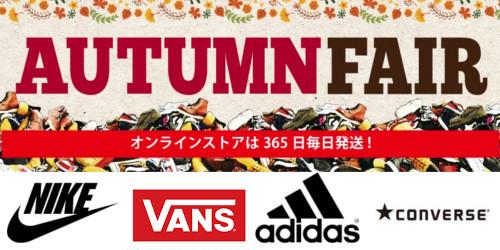 【セール情報】ABC-MARTオンラインストアにてAUTUMN FAIR 秋セールが開催中