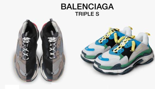 ※WEB抽選9/10まで【BALENCIAGA】人気ハイエンドスニーカーTRIPLE-Sの新色が抽選販売