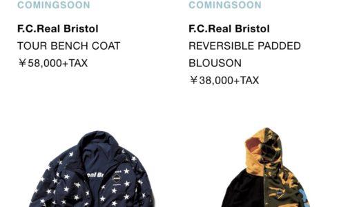 【F.C.R.B】9月22日(土)発売予定 F.C.Real Bristol 2018FW 全商品一覧