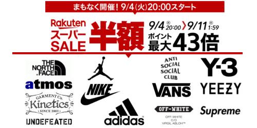 【楽天スーパーセール開催中】9月11日(火)1:59まで。人気ブランドのアパレル スニーカーなど半額以上の大セール