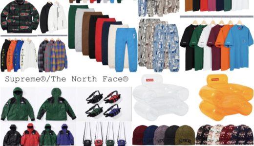 【Supreme × THE NORTH FACE】10月20日(土)発売予定 2018FW WEEK9 全商品一覧 価格など