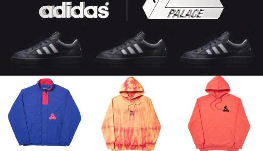 【PALACE × adidas】10月27日(土)発売予定 2018冬コレクション WEEK4 アイテム一覧