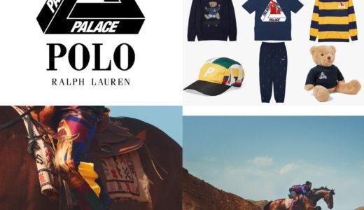 【PALACE × ラルフローレン】11月10日発売予定 コラボコレクション 商品一覧