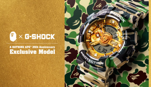 "【A BATHING APE® X G-SHOCK】10月6日(土)発売予定 ""BAPE XXV"" 25TH ANNIVERSARY EXHIBITION"