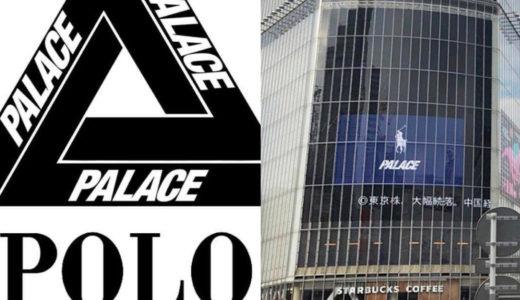 ※発売日決定【PALACE】ラルフローレンとのコラボコレクションが近日発売予定!東京渋谷で告知