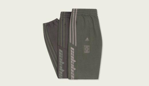 【adidas】11月17日(土)発売予定 YEEZY CALABASAS トラックパンツ新色