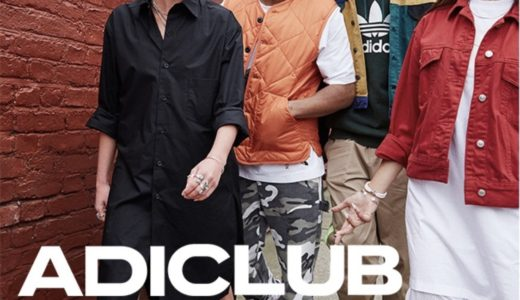 【adidas】新たな会員サービス「adiCLUB」がスタート!購入に応じてステージアップあり