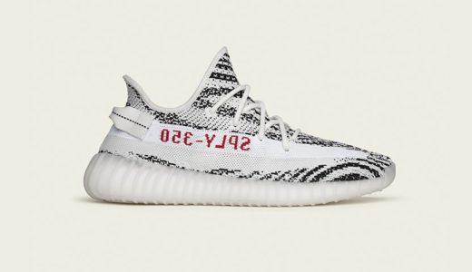 【adidas】11月9日再販予定 YEEZY BOOST 350 V2