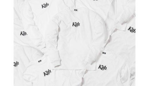 【KITH】10月16日(火)AM0:00発売予定 KITH MONDAY PROGRAM