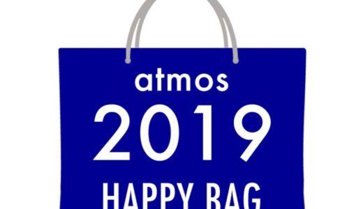 【atmos】お得な福袋が12月1日(土)AM0:00より発売予定【アトモス】