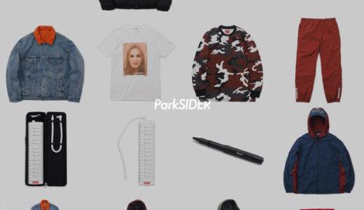 【Supreme】11月11日(日)ParkSiderにて2018FW WEEK11 新作アイテムが発売予定