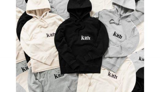 【KITH】11月20日(火)AM1:00発売予定 KITH MONDAY PROGRAM
