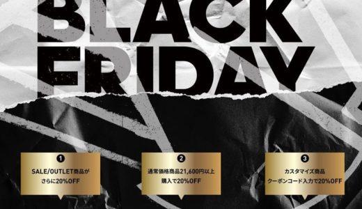 【adidas】11月22日〜25日の4日間限定で、20%OFFのブラックフライデーセールが開催