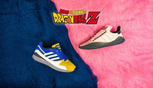【adidas × ドラゴンボール Z】11月24日(土)発売予定 ベジータvs魔人ブウ