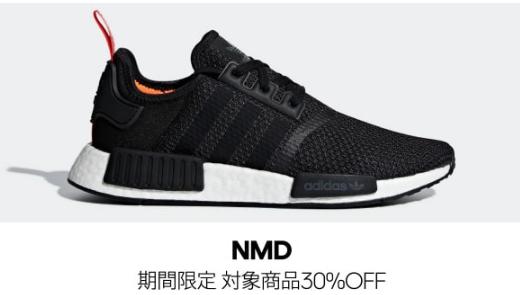 【adidas】オンラインストアにてNMDシリーズが30%OFFとなるセールが期間限定で開催中